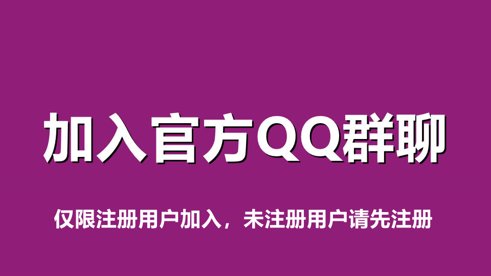 SVIP加入QQ群